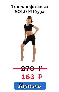 Скидка на одежду для фитнеса до 50 процентов