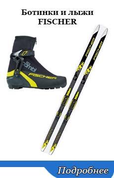 Лыжи и ботинки Фишер новое поступление