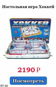 Настольная игра Хоккей купить в Твери недорого