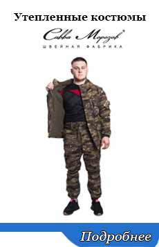 Новое поступление утепленных костюмов Савва Морозов
