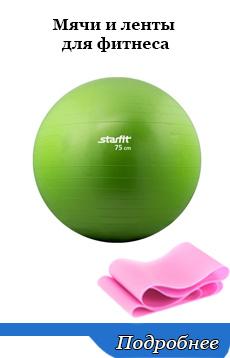 Новое поступление мячи для фитнеса и ленты