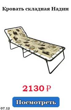 Складная кровать раскладушка в магазине Круиз