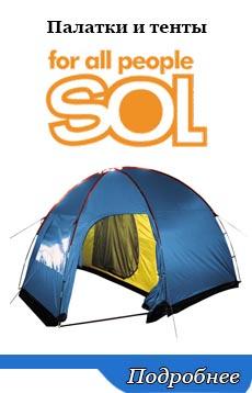 Новое поступление палаток