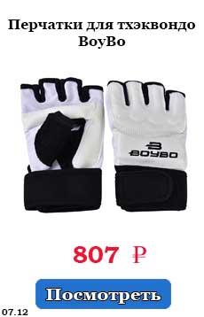 Перчатки для тхэквондо купить в Твери