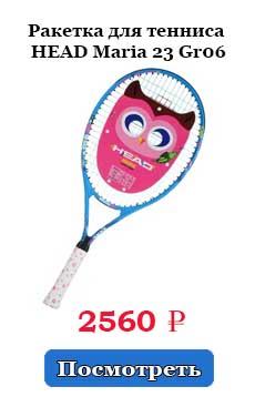Ракетка для большого тенниса HEAD купить в Твери недорого