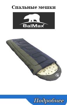 Спальные мешки Балмакс