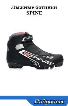 Новое поступление лыжные ботинки Spine