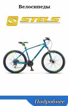 Велосипеды Стелс новое поступление