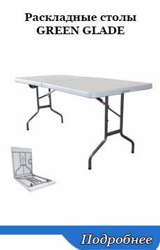 Новое поступление раскладные столы