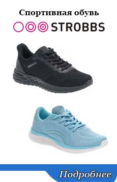 Новое поступление спортивной обуви строббс