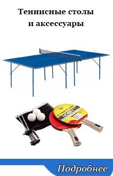 новое поступление теннисные столы и аксессуары