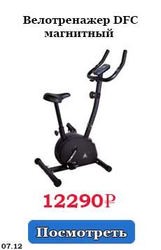 Велотренажер купить в Твери низкие цены магазин Круиз