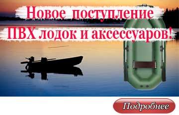 Новые поступление ПВХ лодок