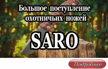 Новое поступление охотничьих ножей САРО