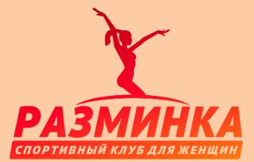 Разминка спортивный клуб для женщин